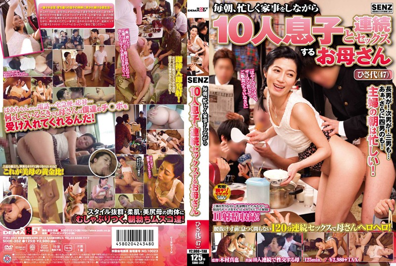 SDDE352 - UNKNOWN