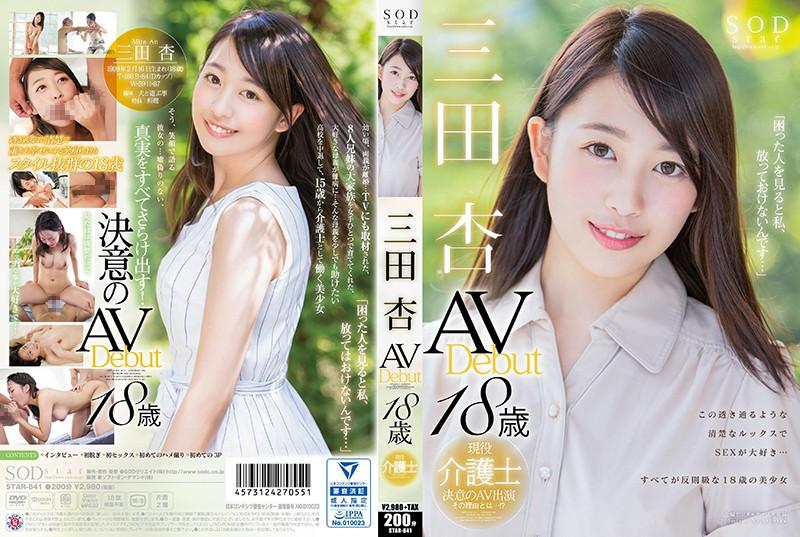 [STAR-841] – 三田杏 AV Debut